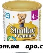 Симилак премиум 4 смесь детское молочко 900,0