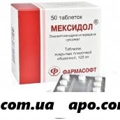 Мексидол 0,125 n50 табл п/о