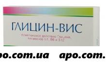 Глицин-вис n36 капс