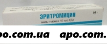Эритромицин 10000ед/г 10,0 мазь глазная /синтез/