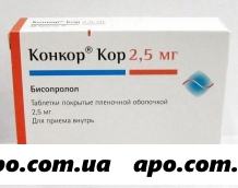 Конкор кор 0,0025 n30 табл п/плен/оболоч