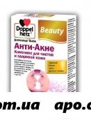 Доппельгерц бьюти анти-акне комплекс д/чистой и здоровой кожи n30 табл