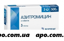 Азитромицин 0,5 n3 табл п/плен/оболоч/вертекс