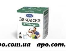 Vivo закваска fit-йогурт 0,5 n4