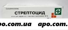 Стрептоцид 10% 25,0 мазь/биосинтез/