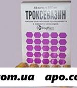 Троксевазин 0,3 n100 капс