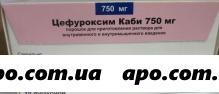 Цефуроксим каби 0,75 n10 пор д/приг/р-ра в/в в/м