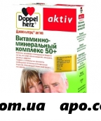 Доппельгерц актив витаминно-минеральный комплекс 50+ n30 табл