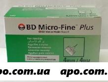 Игла micro-fine plus к инсулин инжектору 32g n100
