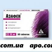 Азафен 0,025 n50 табл