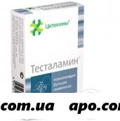 Тесталамин n20х2 табл п/о