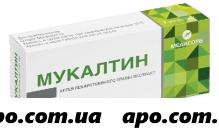 Мукалтин 0,05 n30 табл/медисорб/