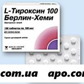 L-тироксин 100 берлин-хеми n50 табл