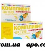 Компливит актив банановый д/дет n30 жев табл