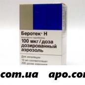 Беротек н 100мкг/доза 200доз 10мл аэрозоль