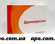 Десмопрессин 0,2 n30 табл