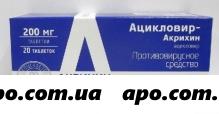 Ацикловир-акрихин 0,2 n20 табл