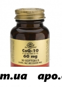 Солгар коэнзим q-10 0,06 n30 капс