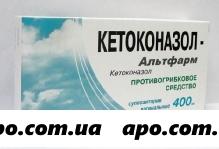 Кетоконазол-альтфарм 0,4 n5 супп ваг