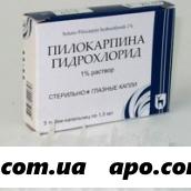 Пилокарпин 1% 1,5мл n5 тюб/кап гл капли