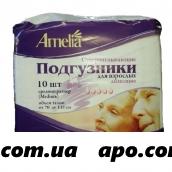Подгузники амелия для взр xl №10 /супервпитыв/ 100-170см
