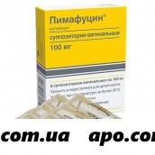 Пимафуцин 0,1 n6 супп ваг