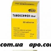 Тамоксифен 0,01 n30 табл/флак