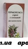 Термопсиса сироп с солодкой 100мл флак