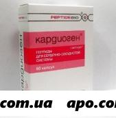 Кардиоген (пептиды для сердечно-сосудистой системы) 0,2 n60 капс