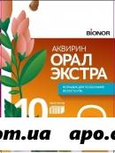 Аквирин орал экстра n10 пак пор д/полоск
