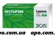 Пустырника экстракт n50 табл /бад/