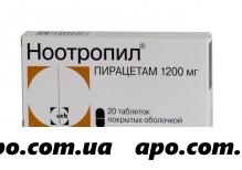 Ноотропил 1,2 n20 табл п/о