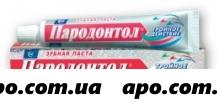 Пародонтол зубная паста тройного дейст63,0