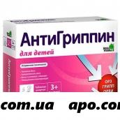 Антигриппин д/детей n30 шип табл