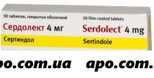 Сердолект 0,004 n30 табл п/о