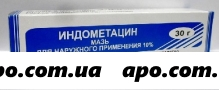 Индометацин 10% 30,0 мазь д/наруж прим/мпз/