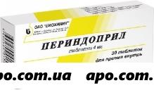 Периндоприл 0,004 n30 табл /биохимик/