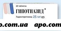 Гипотиазид 0,025 n20 табл