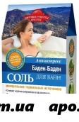 Соль д/ванн баден-баден антистресс мировые рецепты красоты 0,5кг