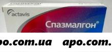 Спазмалгон n10 табл