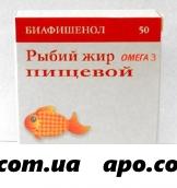 Рыбий жир биафишенол пищевой n50 капс