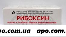 Рибоксин 0,2 n50 табл/п/плен/оболоч/борисовский