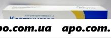 Клотримазол 1% 20,0 крем д/наруж/туба/озон
