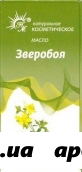 Масло зверобоя косметическое 50мл /натуральные масла/