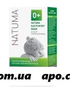Натума бактофлор беби капли 0+ 10 мл+саше 2,5 мг