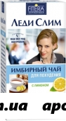 Имбирный чай леди слим для похудения лимон 2,0 n30 ф/пак