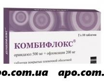 Комбифлокс 0,5+0,2 n20 табл п/о