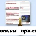 Церебролизин 5мл n5 амп р-р д/ин