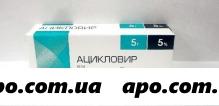 Ацикловир 5% 5,0 крем