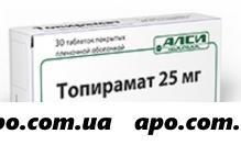 Топирамат 0,025 n30 табл п/плен/оболоч/алси